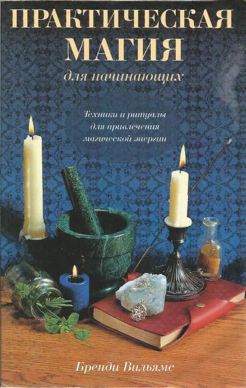 Скачать книгу полин кампанелли возвращение языческих традиций